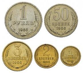 Цены на монеты СССР 1966 года