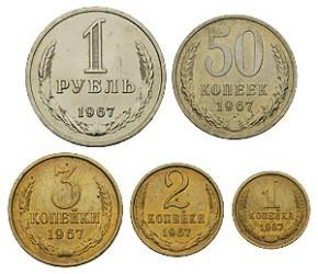 Цены на монеты СССР 1967 года