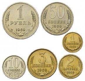 Цены на монеты СССР 1969 года