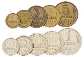 Цены на монеты СССР 1971 года