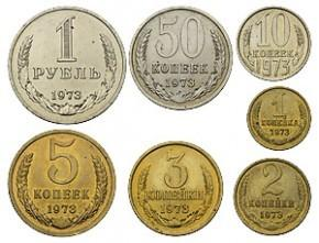 Цены на монеты СССР 1973 года