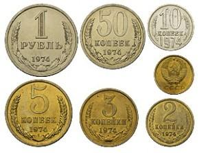 Цены на монеты СССР 1974 года