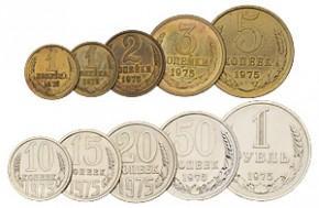 Цены на монеты СССР 1975 года