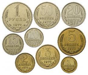 Цены на монеты СССР 1977 года