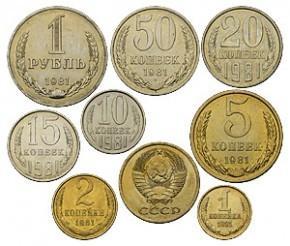 Цены на монеты СССР 1981 года