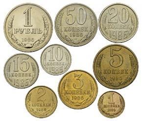 Цены на монеты СССР 1986 года