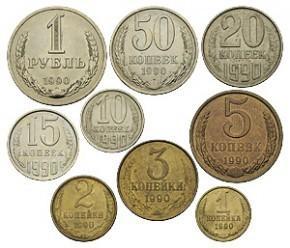 Цены на монеты СССР 1990 года