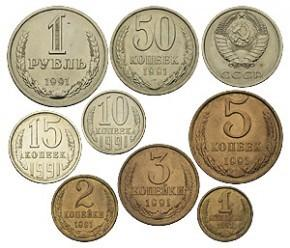 Цены на монеты СССР 1991 года