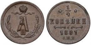0,25 КОПЕЕК 1881