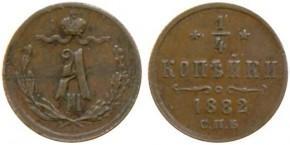 0,25 КОПЕЕК 1882