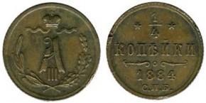 0,25 КОПЕЕК 1884