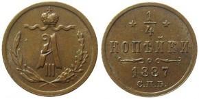 0,25 КОПЕЕК 1887