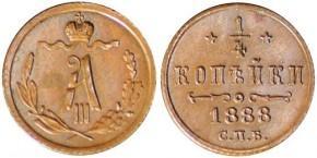 0,25 КОПЕЕК 1888