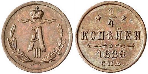 1 копейки 1889 года цена стоимость монеты