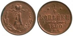 0,25 КОПЕЕК 1890