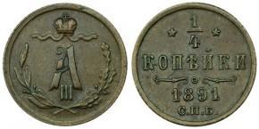 0,25 КОПЕЕК 1891