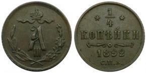 0,25 КОПЕЕК 1892