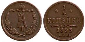 0,25 КОПЕЕК 1893