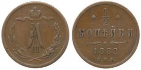0,5 КОПЕЕК 1882