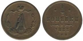 0,5 КОПЕЕК 1883