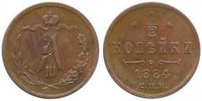 0,5 КОПЕЕК 1884
