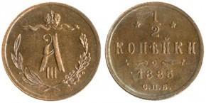 0,5 КОПЕЕК 1885