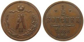 0,5 КОПЕЕК 1886