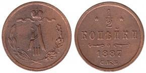 0,5 КОПЕЕК 1887