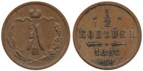 0,5 КОПЕЕК 1888