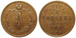 0,5 КОПЕЕК 1889