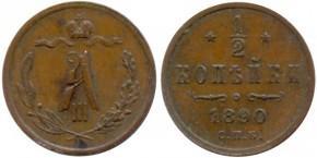 0,5 КОПЕЕК 1890