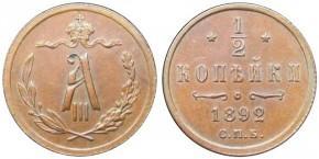 0,5 КОПЕЕК 1892