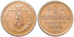 0,5 КОПЕЕК 1893