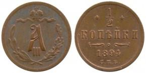 0,5 КОПЕЕК 1894