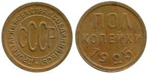 0,5 КОПЕЙКИ 1925