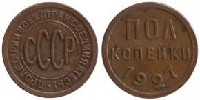0,5 КОПЕЙКИ 1927