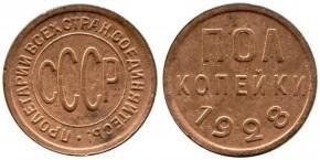 0,5 КОПЕЙКИ 1928