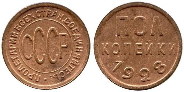 Полкопейка 1928 года