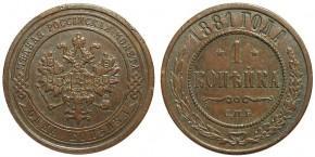 1 КОПЕЙКА 1881