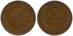 1 КОПЕЙКА 1884