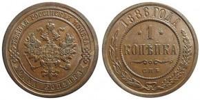 1 КОПЕЙКА 1886