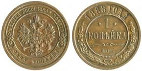1 КОПЕЙКА 1888