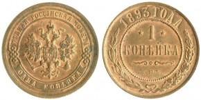 1 КОПЕЙКА 1893