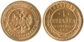 1 КОПЕЙКА 1894