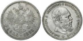1 РУБЛЬ 1888