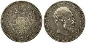 1 РУБЛЬ 1889