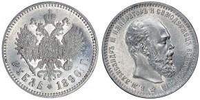 1 РУБЛЬ 1890
