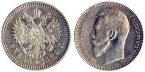 1 РУБЛЬ 1896