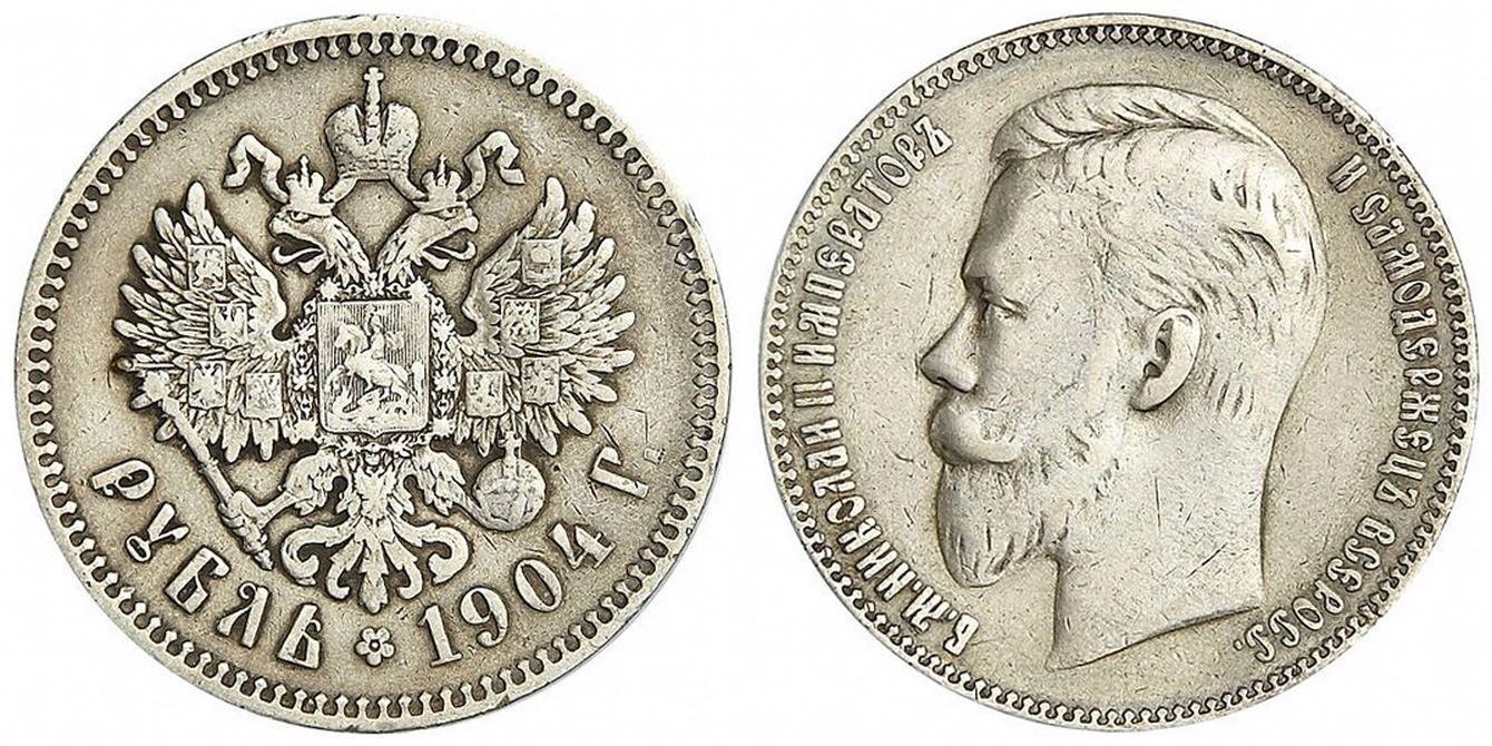 1 рубль 1904 года монеты россии.