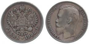 1 РУБЛЬ 1906